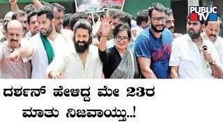Recap Of Challenging Star Darshan's Statement About May 23rd In Mandya