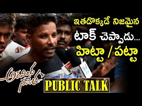 Aravinda Sametha EXCLUSIVE Public Talk | Jr NTR Fans Premier Show Talk on Aravindha Sametha