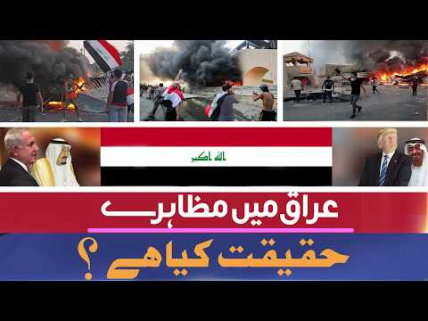 Iraq Protest, Haqiqat Kia Hai | Ustad e Mohtaram Syed Jawad Naqvi