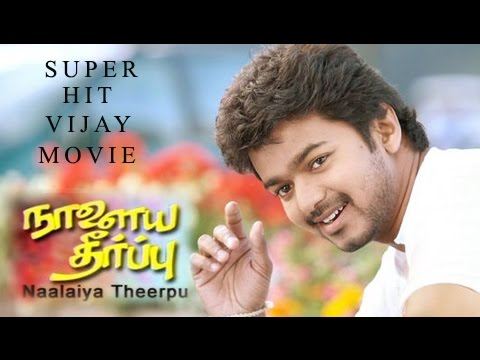 Naalaiya Theerpu Full Movie - Vijay Super Hit Tamil Full Movie video