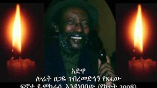 """""""ADWA"""" By  Laureate Tsegaye Gabremdin."""