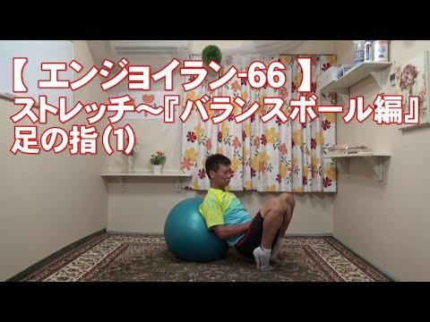 #66 『バランスボール編』足の指(1)/筋肉痛改善ストレッチ・身体ケア【エンジョイラン】