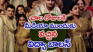 చాల రోజులకి మీడియా ముందుకు వచ్చిన విద్యా బాలన్ | Vidhya Balan In Isha Ambani Marriage Event | TTM