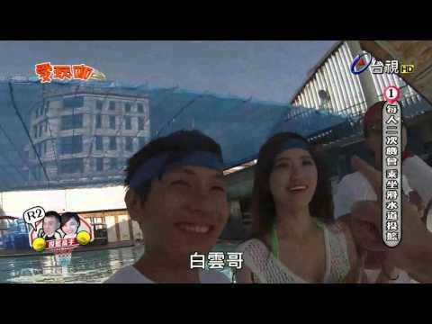 台綜-愛玩咖-20150930 大明星水上運動會_新北