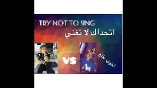 حاول ما تغني   Try not to sing