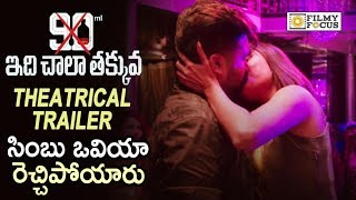 90 ML Telugu Movie Theatrical Trailer || Oviya, Simbu, STR