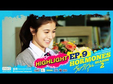 Hormones วัยว้าวุ่น Season 2 EP9 สไปรท์ Highlight