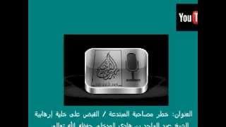 خطر مصاحبة المبتدعة   القبض على خلية إرهابية:الشيخ عبد الواحد بن هادي المدخلي حفظه الله
