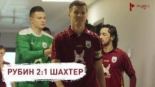 «Рубин» 2:1 «Шахтер» | Обзор матча