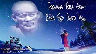 Deewana Tera Aaya Baba Teri Shirdi Mein by Yousaf Khan | Shirdi Wale Sai Baba | Devotional Song