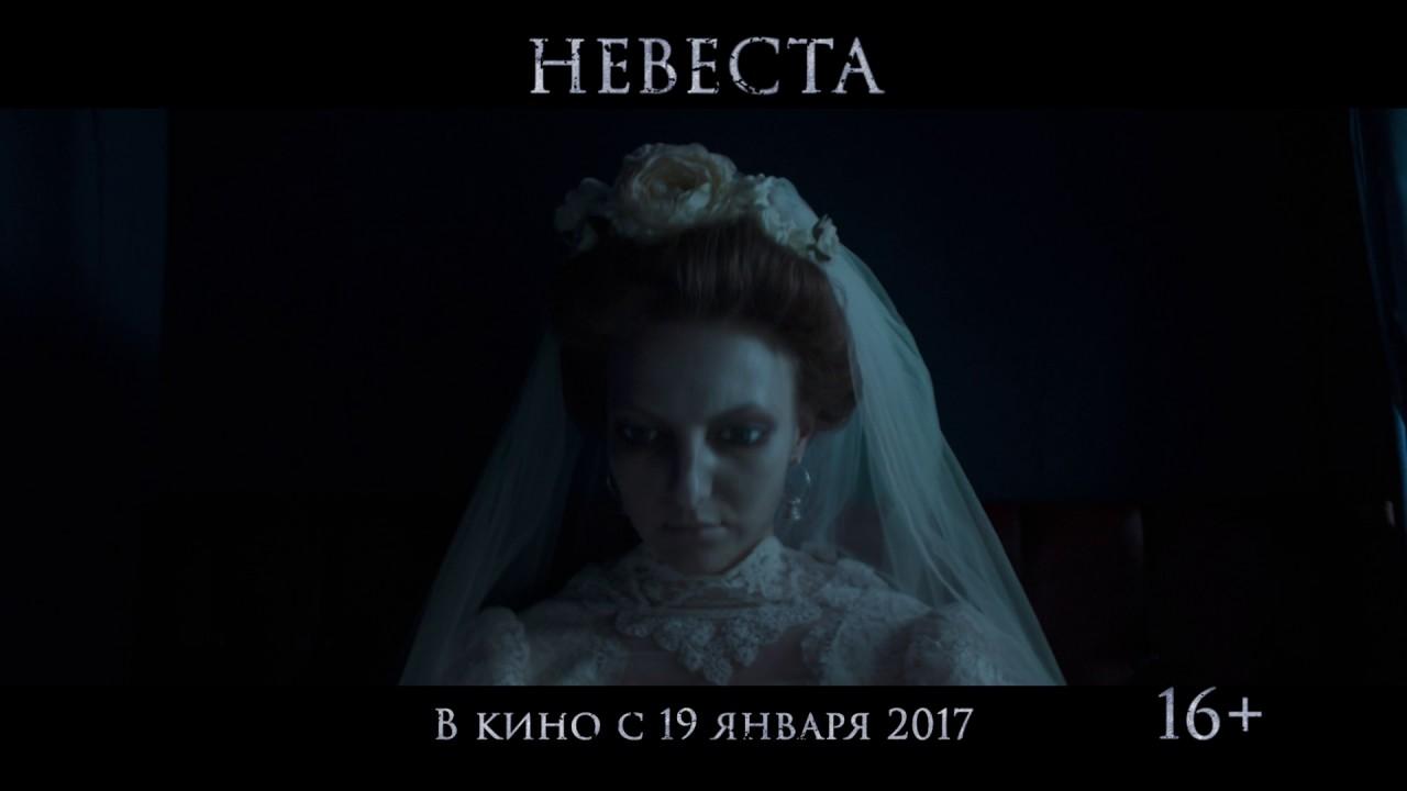Невеста 2006 смотреть онлайн или скачать фильм через