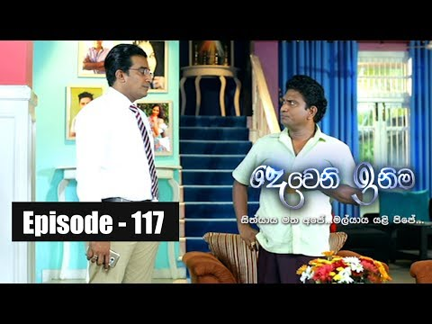 Deweni Inima | Episode 117 18th July 2017