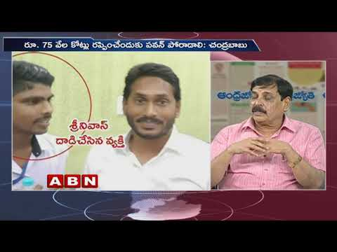 Discussion on BJP Leaders Stopping CM Chandrababu Convoy | Chandrababu slams YS Jagan | Part 2