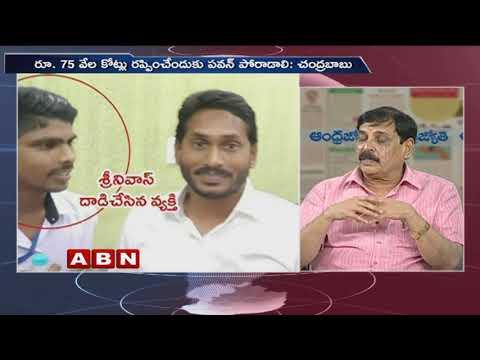 Discussion on BJP Leaders Stopping CM Chandrababu Convoy | Chandrababu slams YS Jagan | Part 2