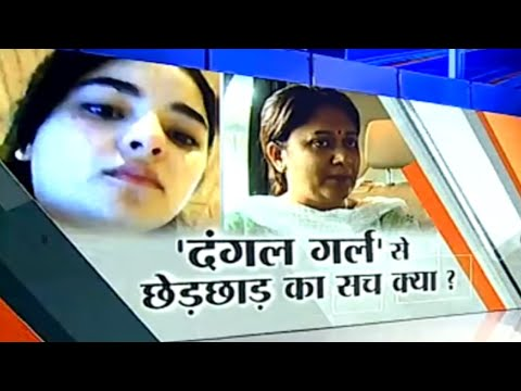 Zaira Wasim Molestation Case: Wife of accused rejects molestation charges on her husband thumbnail