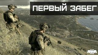 Прохождение игры armed assault 2