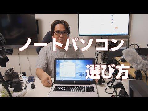 【パソコン】ノートパソコンの選び方/~将来差がつく小学生のパソコン教育法~/社会人のパソコン必須テクニック2…他関連動画
