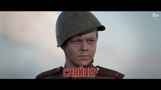 Дети войны - Снайпер (2020)