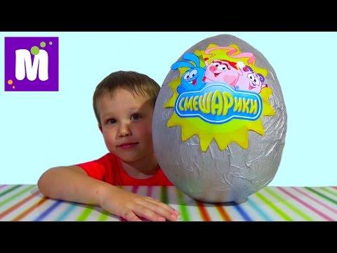 Смешарики большое яйцо с сюрпризом открываем игрушки Giant surprise egg Smeshariki toys
