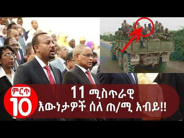 Dr. Abiy Ahmed: 11 secret we didn't know about pm Abiy Ahmed