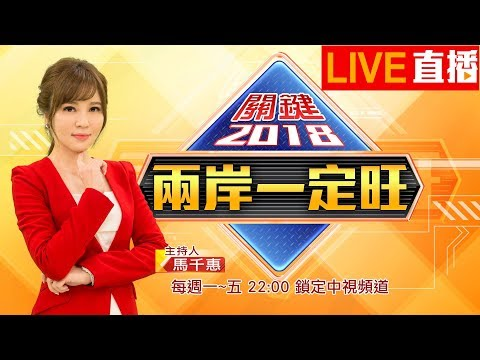 台灣-兩岸一定旺 關鍵2018-20180221-開春第一抗!小英學弟妹拜年告御狀 對象政治黑手!