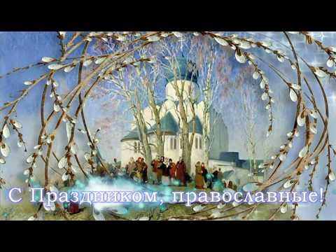 Поздравление с Вербным  Воскресеньем 2018 -  Вход Господень в Иерусалим.