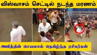Dancer died in Viswasam Set – Shocking Information
