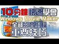 Windows Live Movie Maker 教學: 編輯, 標題, 字幕, 致謝, 轉場, 特效, 儲存