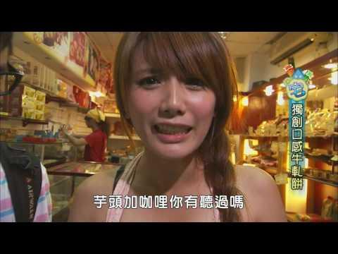 台灣-阿宅美食通-EP 005-超薄脆豬肉紙