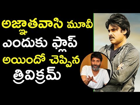 Trivikram Shocking comments On Agnyaathavaasi Movie Flop | Tollywood Nagar