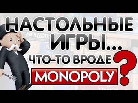 Настольные игры - что-то вроде Монополии?!?