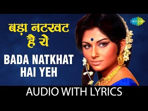 Bada Natkhat Hai Yeh with lyrics   बड़ा नटकट है यह के बोल   Lata Mangeshkar