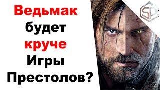 """Сериал """"Ведьмак"""" от Нетфликс - круче Игры Престолов?"""