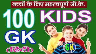 100 Simple General Knowledge (GK) Questions and Answers for Indian KIDS in Hindi