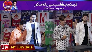 Kon kar payega sab se zyada score  | Game Show Aisay Chalay Ga With Danish Taimoor