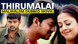 Thirumalai Malayalam Dubbed Movies | Romantic Action Movie | Vijay |