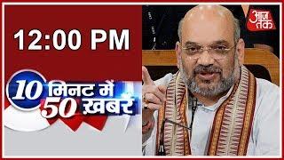 Congress' Tie Up With JDS Put Democracy In Danger, Says Amit Shah | 10 Minute 50 Khabrein