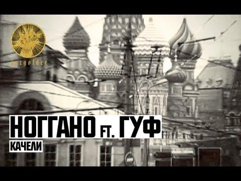 Ноггано - Качели feat. Гуф