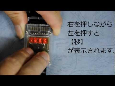 Hand made! LED watch (自作!LED腕時計)