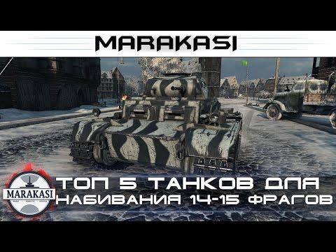 Топ 5 танков для набивания 14-15 фрагов, и получение медали героев расейняя World of Tanks
