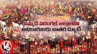 Special Report On Telangana Govt Arrangements For Medaram Sammakka Sarakka Jatara  - netivaarthalu.com
