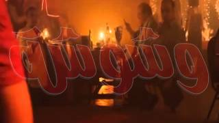 المشاهد الساخنه في  مسلسلات رمضان