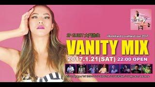 大門弥生がゲストイン!VANITY MIX-Work Hard LoveHard tour 2017-開催!