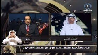 مداخلة موفد تلفزيون الكويت  الى بكين محمد الخشمان حول زيارة سمو امير البلاد الى جمهورية الصين