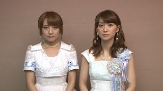 大島優子、高橋みなみからファンの皆様へ / AKB48[公式]