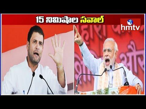 PM Narendra Modi V/s Rahul Gandhi | 15 Minutes Speech Challenge | Telugu News | Hmtv