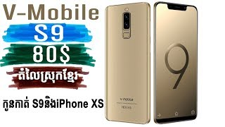 vmobile s9 review - phone in cambodia - khmer shop - vmobile s9 price - vmobike s9 specs -VMobile S9