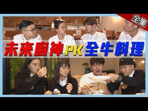 台綜-愛玩客-20190430【雙北】校園未來廚神幫幫忙~全牛料理PK賽!!