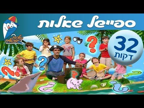 ספיישל שאלות שילדים שואלים - הופ! ילדות ישראלית