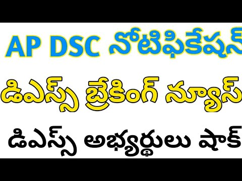 Ap Dsc Notification Latest Breaking News Today Update 2018
